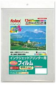 フォーレックス FOLEX IJF10A4CL 〔インクジェット〕ディスプレイフィルム 中厚口・耐水 0.13mm [A4 /10枚] 透明クリア(薄い乳白色)[IJF10A4CL]