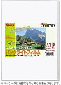 フォーレックス FOLEX FPBL-10A3LT 〔レーザー・コピー〕バックライトフィルム 薄手 0.09mm [A3 /10枚][FPBL10A3L]