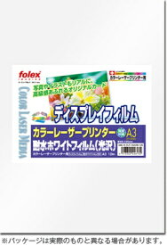 フォーレックス FOLEX CLF-10A3W-125 〔レーザー〕ディスプレイフィルム 耐水ホワイトフィルム・光沢 0.125mm [A3 /10枚][CLF10A3W125]
