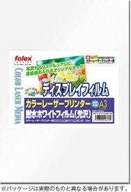 フォーレックス FOLEX CLF-10A3W-180 〔レーザー〕ディスプレイフィルム 耐水ホワイトフィルム・光沢 0.18mm [A3 /10枚][CLF10A3W180]