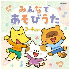 日本コロムビア NIPPON COLUMBIA (童謡/唱歌)/ みんなで あそびうた(3〜4歳児向)【CD】