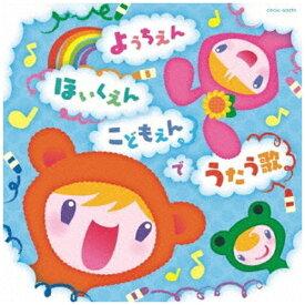 日本コロムビア NIPPON COLUMBIA (キッズ)/ ようちえん・ほいくえん・こどもえんでうたう歌【CD】