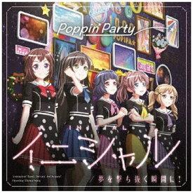 ブシロードミュージック Poppin'Party/ イニシャル/夢を撃ち抜く瞬間に!<キラキラVer.> Blu-ray付生産限定盤【CD】