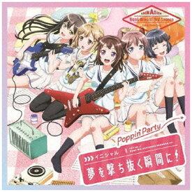 ブシロードミュージック Poppin'Party/ イニシャル/夢を撃ち抜く瞬間に!<ドキドキVer.> Blu-ray付生産限定盤【CD】