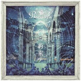 インディーズ Roselia/ 約束 Blu-ray付生産限定盤【CD】