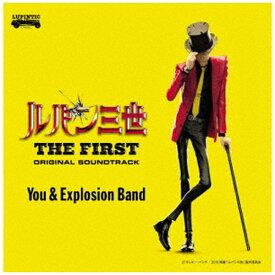 バップ VAP YOU & THE EXPLOSION BAND/ 映画「ルパン三世 THE FIRST」オリジナル・サウンドトラック 『LUPIN THE THIRD 〜THE FIRST〜』【CD】