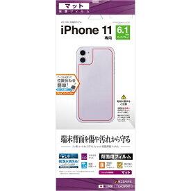 ラスタバナナ RastaBanana iPhone 11 6.1インチ モデル フィルム 背面専用 T1943IP961 反射防止