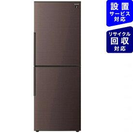 シャープ SHARP 《基本設置料金セット》SJ-PD28F-T 冷蔵庫 プラズマクラスター冷蔵庫 ブラウン系 [2ドア /右開きタイプ /280L][冷蔵庫 大型 SJPD28F]