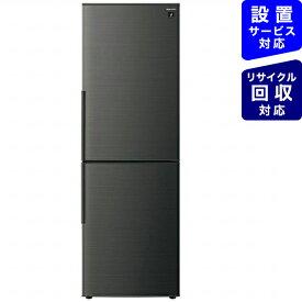 シャープ SHARP 《基本設置料金セット》SJ-AK31F-B 冷蔵庫 プラズマクラスター冷蔵庫 ブラック系 [2ドア /右開きタイプ /310L][冷蔵庫 大型][SJAK31F]