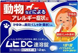 【第2類医薬品】ムヒDC速溶錠 (12錠) 〔鼻炎薬〕池田模範堂