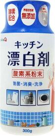 丹羽久 niwaQ キッチン漂白剤 ボトル 300g