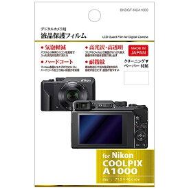 ハクバ HAKUBA 【ビックカメラグループオリジナル】液晶保護フィルム (ニコン Nikon COOLPIX A1000 専用)【point_rb】