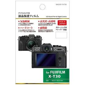 ハクバ HAKUBA 【ビックカメラグループオリジナル】液晶保護フィルム(富士フイルム FUJIFILM X-S10 / X-T30 専用) BKDGF-FXT30【point_rb】