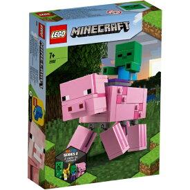 レゴジャパン LEGO 21157 マインクラフト ビッグフィグ ブタとベビーゾンビ[レゴブロック]