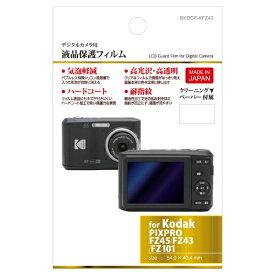 ハクバ HAKUBA 液晶保護フィルム(コダック Kodak PIXPRO FZ43 / FZ101専用) BKDGF-KFZ43【point_rb】