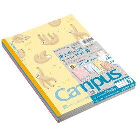 コクヨ KOKUYO 【限定】キャンパス5冊ふわふわアニマルB罫