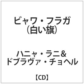 日本コロムビア NIPPON COLUMBIA ハニャ・ラニ&ドブラヴァ・チョヘル/ ビャワ・フラガ(白い旗)【CD】