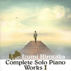 インディーズ 和泉宏隆/ コンプリート・ソロ・ピアノ・ワークス I【CD】