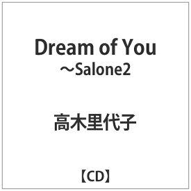 インディーズ 高木里代子/ Dream of You〜Salone2【CD】