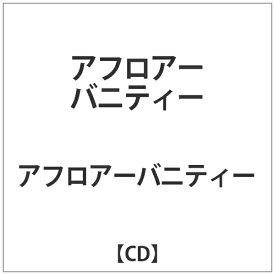 インディーズ アフロアーバニティー/ アフロアーバニティー【CD】