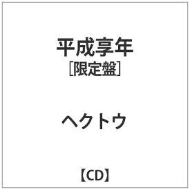 ダイキサウンド Daiki sound ヘクトウ/ 平成享年 限定1000枚盤【CD】 【代金引換配送不可】