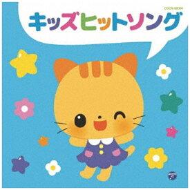 日本コロムビア NIPPON COLUMBIA (キッズ)/ キッズヒットソング【CD】