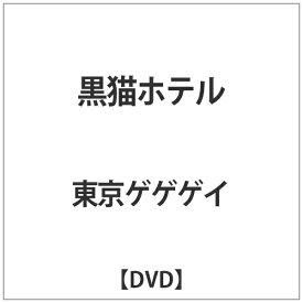 ハピネット Happinet 黒猫ホテル【DVD】