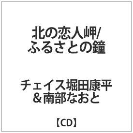 インディーズ チェイス/ 北の恋人岬/ふるさとの鐘【CD】
