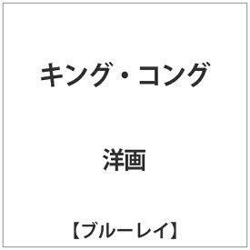 アイ・ヴィー・シー IVC THE RKO COLLECTION:キング・コング【ブルーレイ】