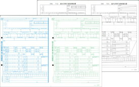 オービック ORBIC 6109-A19 〔レーザー〕単票源泉徴収票(令和1年分) [A4ヨコ /100セット][09SP6109A19]