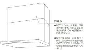 ノーリツ NORITZ レンジフード用前幕板 FP0753SI