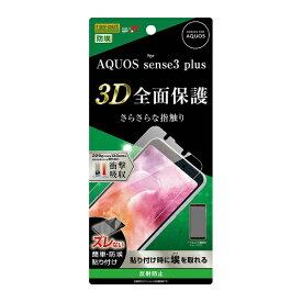 レイアウト rayout AQUOS sense3 plus 衝撃吸収 TPUフィルム