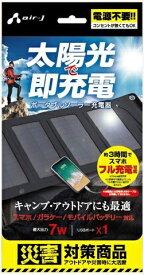 エアージェイ air-J ソーラー充電器7W型 BK AJSOLAR7WBK