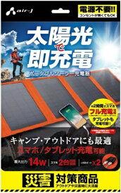 エアージェイ air-J ソーラー充電器14W型 OR AJSOLAR14WOR