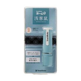シヤチハタ Shachihata ネーム9  メールオーダー式 創業95周年記念カラー XL-9/CV4MO 浅葱鼠[XL9CV4MO]