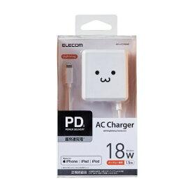エレコム ELECOM LightningAC充電器 PD対応準拠 18W ケーブル一体型 1.5m ホワイトフェイス MPA-ACLP03WF [USB Power Delivery対応]