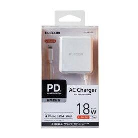 エレコム ELECOM LightningAC充電器 PD対応準拠 18W ケーブル一体型 1.5m ホワイト MPA-ACLP03WH [USB Power Delivery対応]