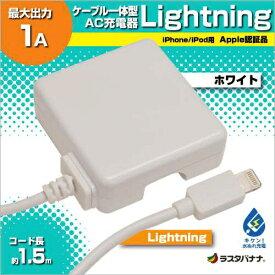 ラスタバナナ RastaBanana 1A AC充電器 Lightning RBMFI062 ホワイト