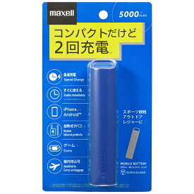 マクセル Maxell モバイルバッテリー スティック型 ネイビー MPC-CS5000PNY [5000mAh /1ポート /充電タイプ]