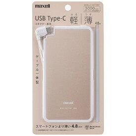マクセル Maxell モバイルバッテリー コネクター一体型 ゴールド MPC-RTC3000PGD [3000mAh /1ポート /充電タイプ]