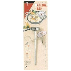 パール金属 PEARL METAL 天ぷら鍋温度計 C-241[C241]