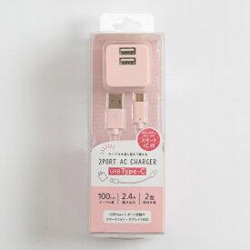 クオリティトラストジャパン QUALITY TRUST JAPAN USBType-Cコネクタ 2.4A出力2USBポートACアダプタ ピンク QTC-023PK [2ポート]