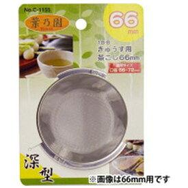 パール金属 PEARL METAL 葉乃園 18-8深型きゅうす用茶こし 53mm C-1152[C1152]