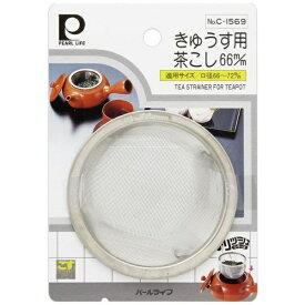 パール金属 PEARL METAL デリッシュ 18-8きゅうす茶こし 66mm C-1569[C1569]