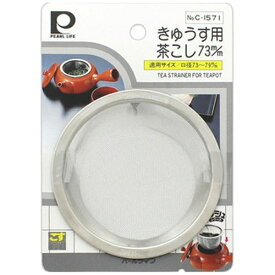 パール金属 PEARL METAL デリッシュ 18-8きゅうす茶こし 73mm C-1571[C1571]