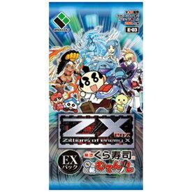 ブロッコリー BROCCOLI Z/X -Zillions of enemy X- EXパック 第3弾 回転むてん丸