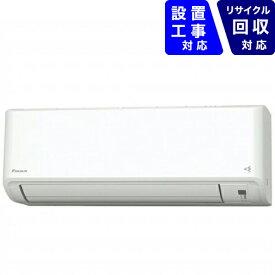 ダイキン DAIKIN エアコン 8畳 AN25XMS-W エアコン 2020年 うるさらmini Mシリーズ [おもに8畳用 /100V][AN25XMS+AR25XMS 省エネ家電]