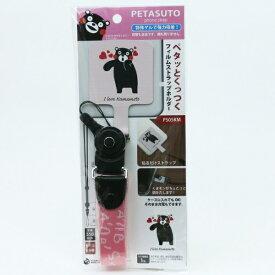 ムサシ・トレイディング・オフィス Musashi Trading Office 〔ネックストラップ〕 くまモン ストラップ PETASUTO(ペタスト) ストラップカラー ピンク PS05KM[PS05KM]