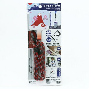 ムサシ・トレイディング・オフィス Musashi Trading Office 〔ネックストラップ〕ジャパンPETASUTO(ペタスト) 赤富士 PSJ05[PSJ05]