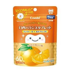 コンビ Combi テテオ おいしく、たのしく、続けられる!口内バランスタブレット もぎたてオレンジ味〔はみがきタブレット〕【rb_pcp】
